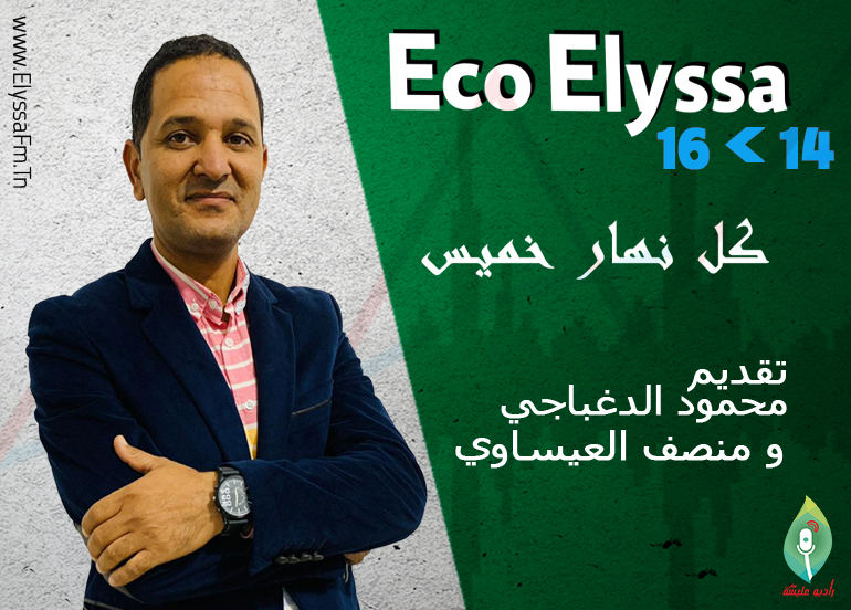 Eco Elyssa