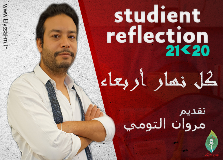 Student Reflection