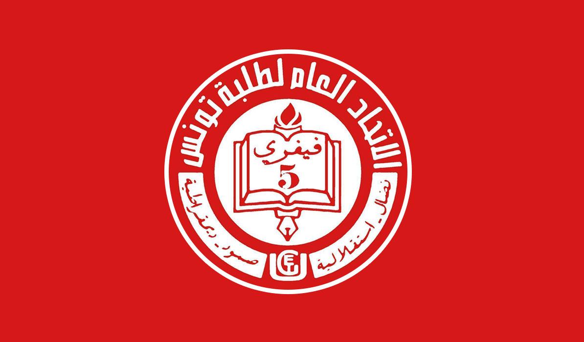 الاتحاد العام لطلبة تونس يرفض التدريس عن بعد