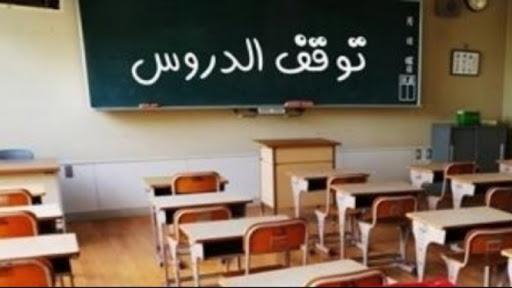 مسؤولة بوزارة التربية: الوزارة غير مخولة لإيقاف الدروس!