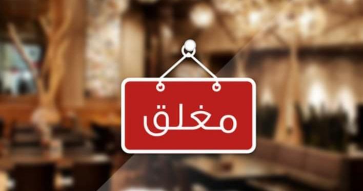 المستشار السابق لوزير النقل: يجب اتخاذ إجراءات غلق استثنائية وتشديد الإجراءات على المقاهي