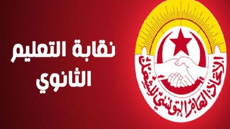 جامعة التعليم الثانوي تجدد الدعوة لمقاطعة المؤتمر الاستثنائي غير الانتخابي لاتحاد الشغل