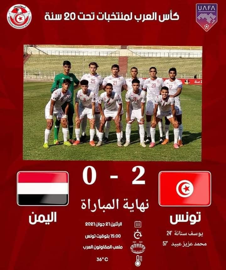 المنتخب التونسي يفتتح مشواره بإنتصار...