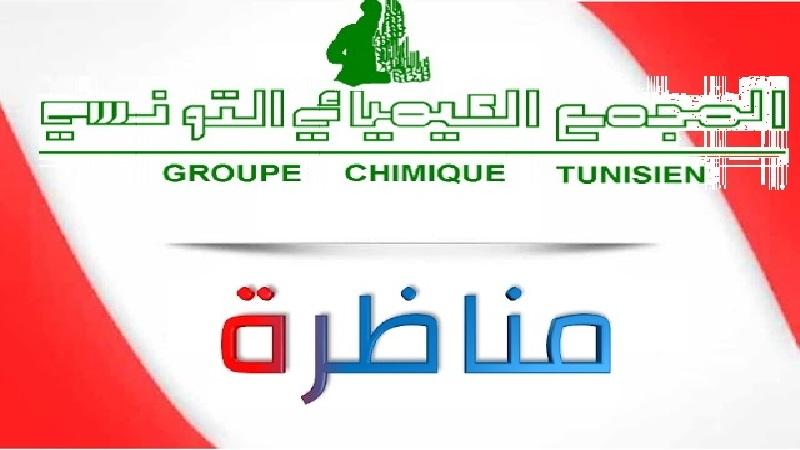 المجمع الكيميائي التونسي يعلن التمديد في آجال الترشح للمناظرة