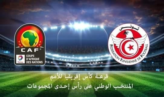 قرعة كأس إفريقيا للأمم: المنتخب الوطني على رأس إحدى المجموعات...