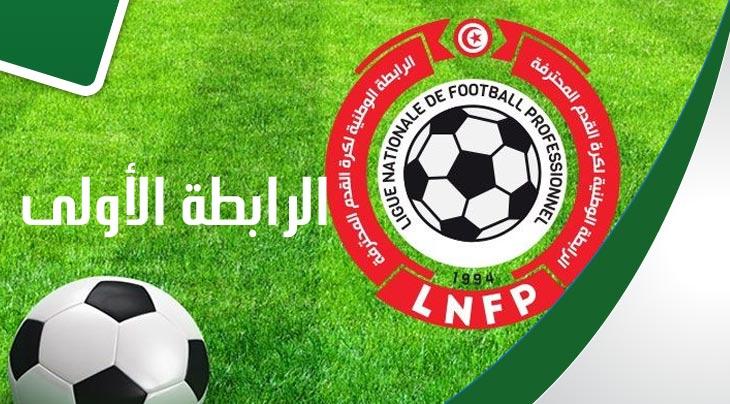 موعد إنطلاق بطولة الرابطة المحترفة الأولى لكرة القدم لموسم 2021 /2022