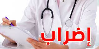 قابس : هذه الخدمات الصحيّة غير المعنية بإضراب الأطباء